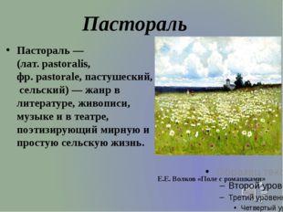 Пастораль— (лат.pastoralis, фр.pastorale,пастушеский,сельский) — жанр в
