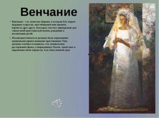 Венчание – это таинство Церкви, в котором Бог подает будущим супругам, при о