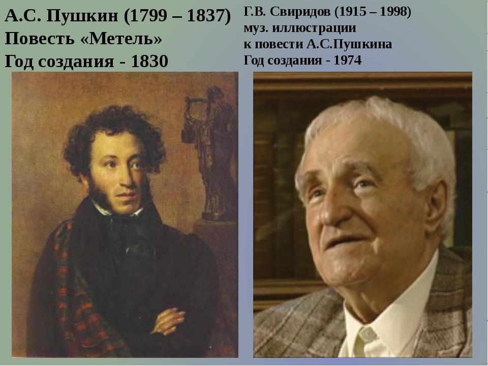 А.С. Пушкин (1799 – 1837) Повесть «Метель» Год создания - 1830 Г.В. Свиридов...