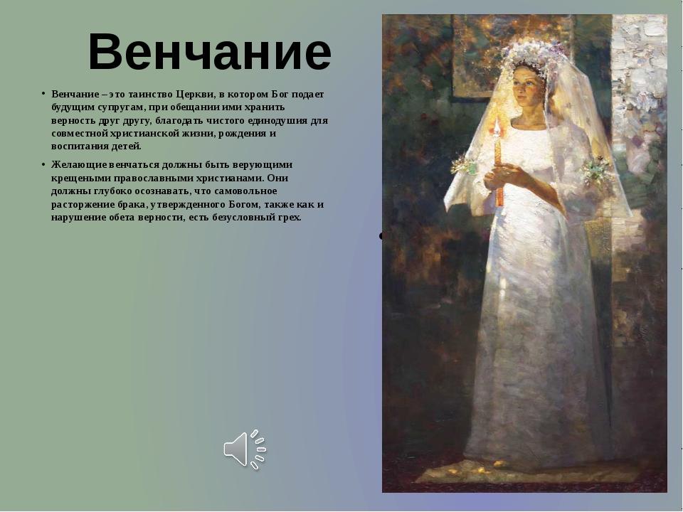 Венчание – это таинство Церкви, в котором Бог подает будущим супругам, при о...