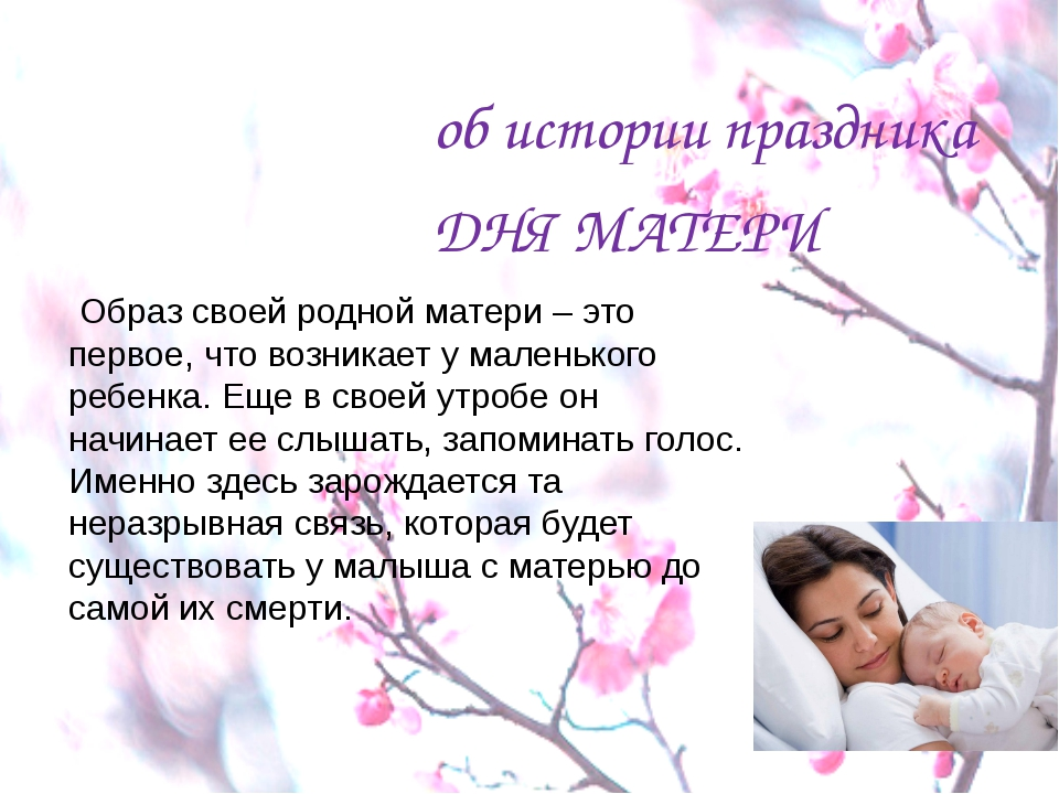об истории праздника ДНЯ МАТЕРИ Образ своей родной матери – это первое, что в...