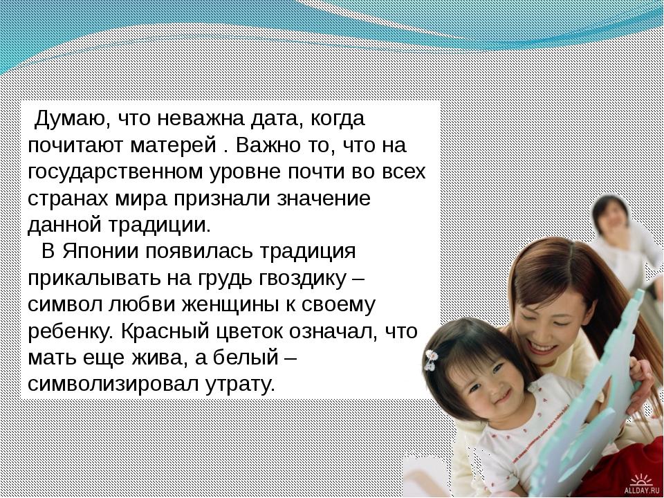 Думаю, что неважна дата, когда почитают матерей . Важно то, что на государств...