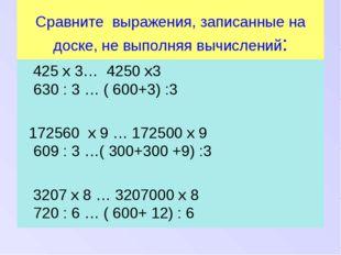 Сравните выражения, записанные на доске, не выполняя вычислений: 425 х 3… 42