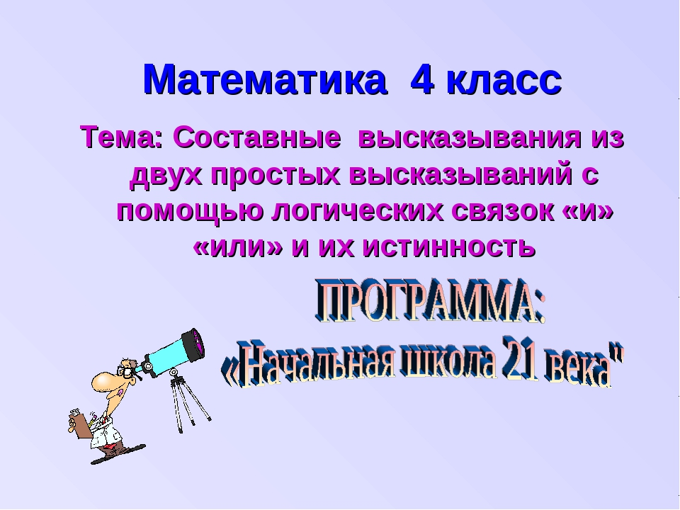 Математика 4 класс Тема: Составные высказывания из двух простых высказываний...
