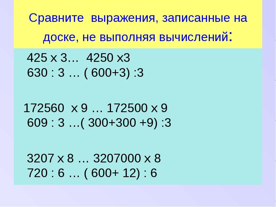 Сравните выражения, записанные на доске, не выполняя вычислений: 425 х 3… 42...