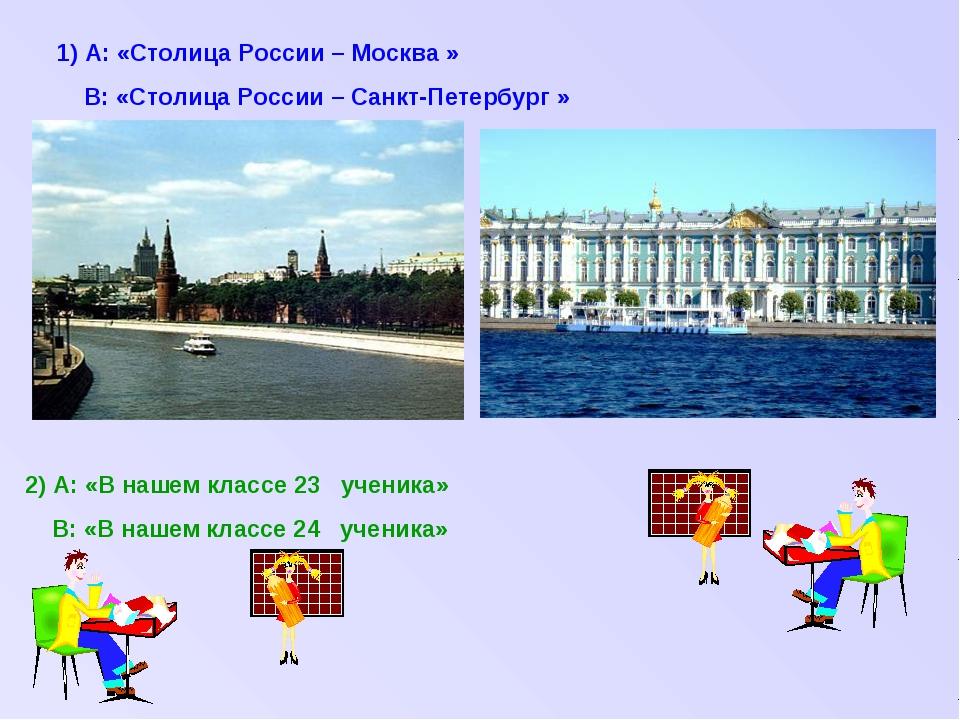 1) А: «Столица России – Москва » В: «Столица России – Санкт-Петербург » 2) А:...