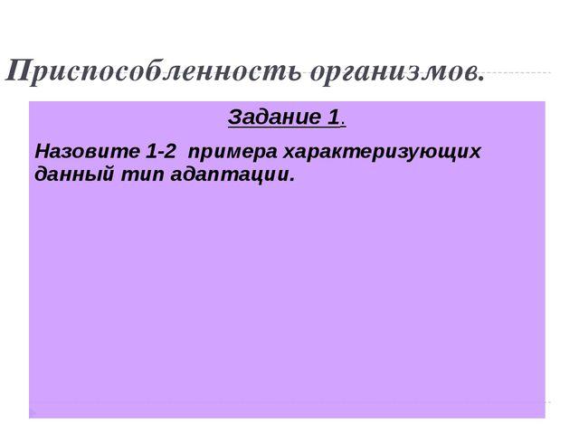 Приспособленность организмов. Задание 1. Назовите 1-2 примера характеризующих...