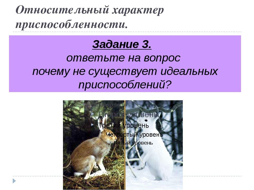 Относительный характер приспособленности. Задание 3. ответьте на вопрос почем...
