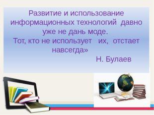 Развитие и использование информационных технологий давно уже не дань моде. То