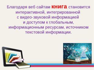 Благодаря веб сайтам книга становится интерактивной, интегрированной с видео-