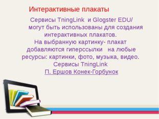 Сервисы TningLink и Glogster EDU/   могут быть использованы для создания