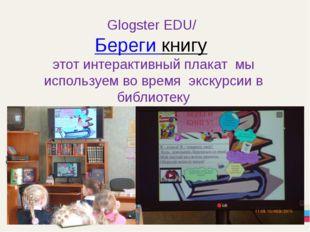 Glogster EDU/ Береги книгу этот интерактивный плакат мы используем во время э