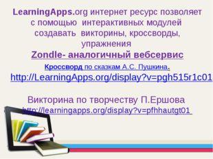 LearningApps.org интернет ресурс позволяет с помощью интерактивных модулей со