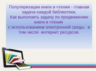 Популяризации книги и чтения - главная задача каждой библиотеки. Как выполнит