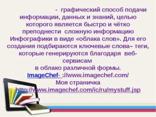 Инфогра́фика - графический способ подачи информации, данных и знаний, цель