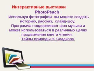 PhotoPeach Используя фотографии вы можете создать историю, рассказ, слайд-шоу