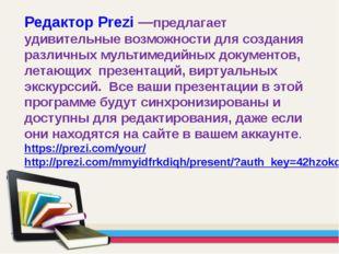 Редактор Prezi —предлагает удивительные возможности для создания различных му