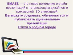 EMAZE— это новое поколение онлайн презентаций с потрясающим дизайном и трех