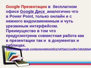 GoogleПрезентации в бесплатном офисеGoogle Диск аналогично что вPower Poin