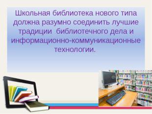 Школьная библиотека нового типа должна разумно соединить лучшие традиции биб