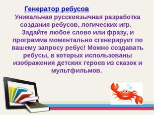 Уникальная русскоязычная разработка создания ребусов, логических игр. Задайте