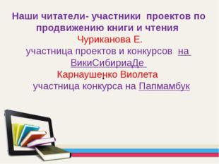 . Наши читатели- участники проектов по продвижению книги и чтения Чуриканова