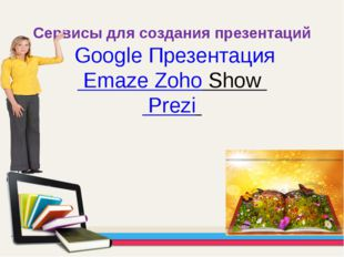 Сервисы для создания презентаций Google Презентация Emaze Zoho Show Prezi