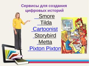 Сервисы для создания цифровых историй Smore Tilda Cartoonist Storybird Metta