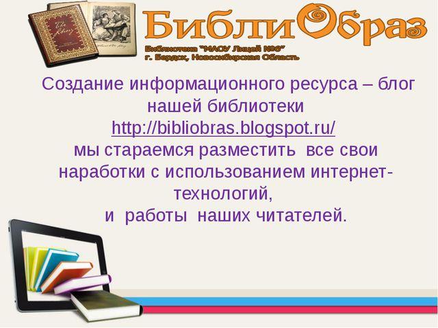 Создание информационного ресурса – блог нашей библиотеки http://bibliobras.b...