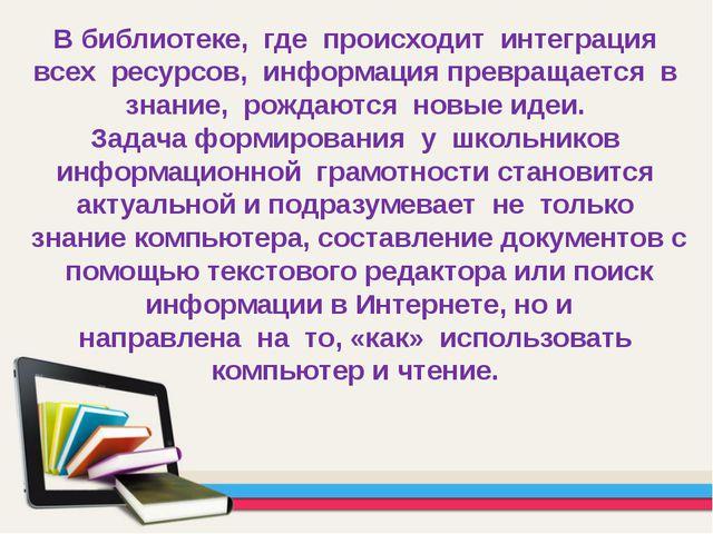 В библиотеке, где происходит интеграция всех ресурсов, информация превращаетс...