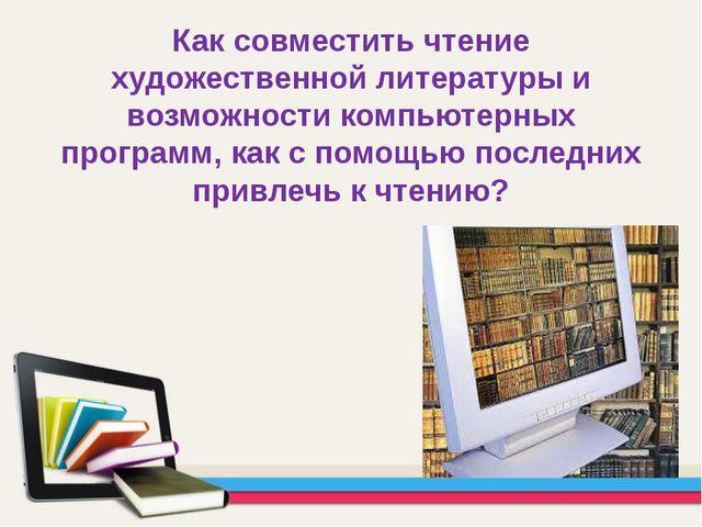 Как совместить чтение художественной литературы и возможности компьютерных пр...