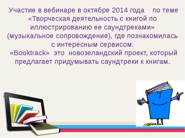 Участие в вебинаре в октябре 2014 года по теме «Творческая деятельность с кн...