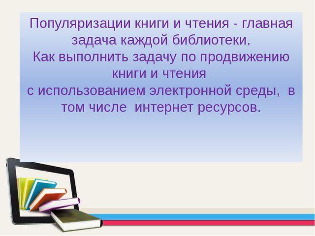 Популяризации книги и чтения - главная задача каждой библиотеки. Как выполнит...