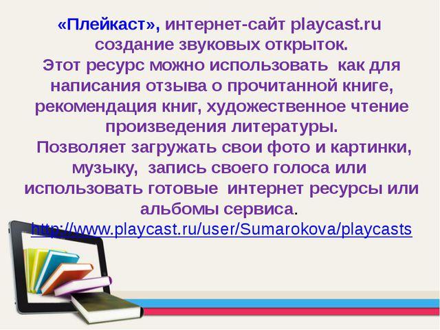 «Плейкаст», интернет-сайт playcast.ru создание звуковых открыток. Этот ресур...