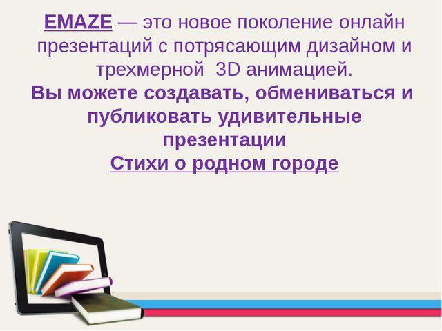 EMAZE— это новое поколение онлайн презентаций с потрясающим дизайном и трех...