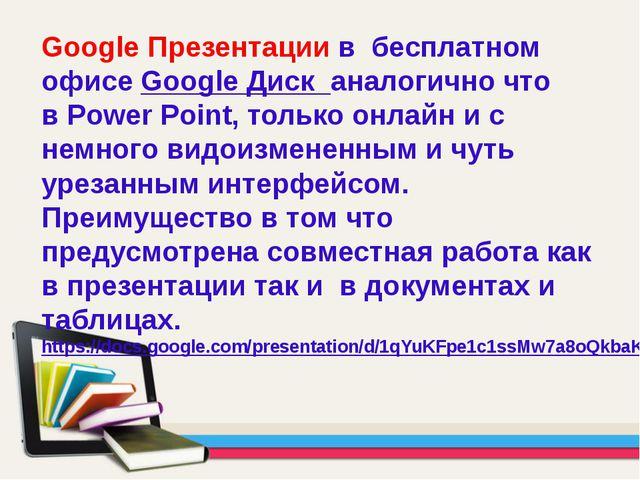 GoogleПрезентации в бесплатном офисеGoogle Диск аналогично что вPower Poin...