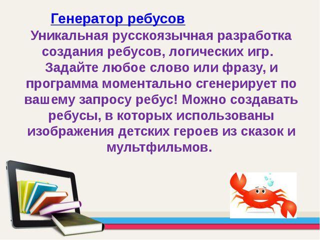 Уникальная русскоязычная разработка создания ребусов, логических игр. Задайте...