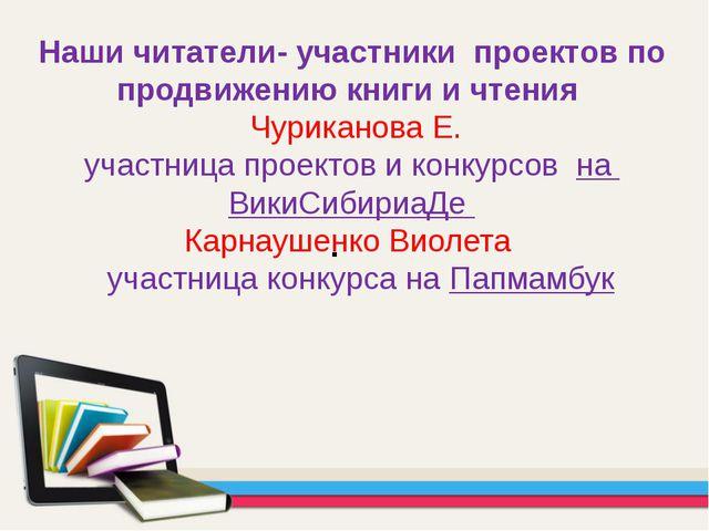 . Наши читатели- участники проектов по продвижению книги и чтения Чуриканова...