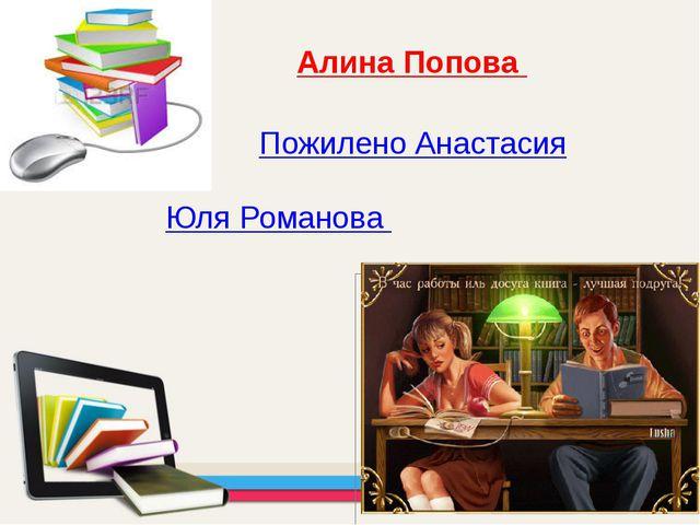Пожилено Анастасия Юля Романова Алина Попова