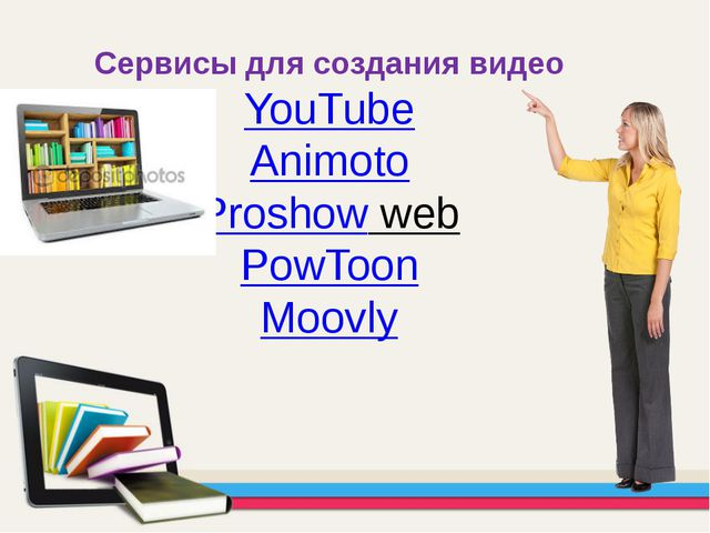 Сервисы для создания видео YouTube Animoto Proshow web PowToon Moovly