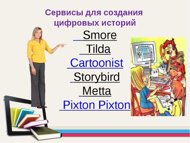 Сервисы для создания цифровых историй Smore Tilda Cartoonist Storybird Metta...