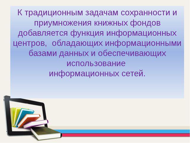 К традиционным задачам сохранности и приумножения книжных фондов добавляется...