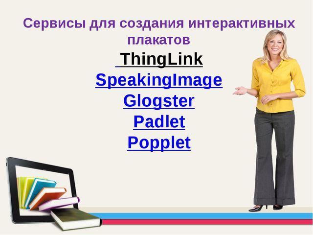 Сервисы для создания интерактивных плакатов ThingLink SpeakingImage Glogster...