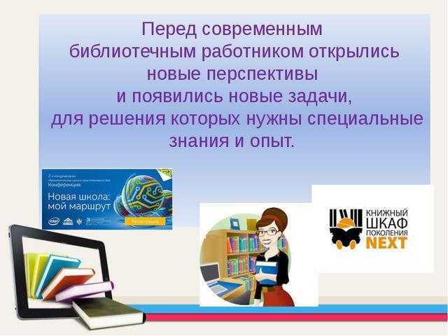 Перед современным библиотечным работником открылись новые перспективы и появи...
