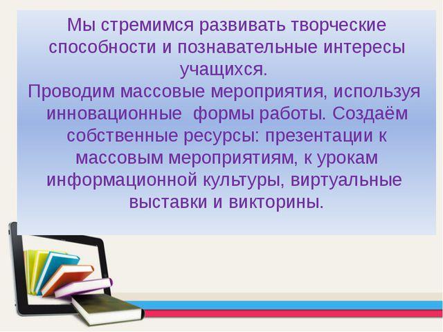Мы стремимся развивать творческие способности и познавательные интересы учащи...