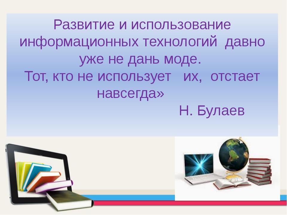 Развитие и использование информационных технологий давно уже не дань моде. То...