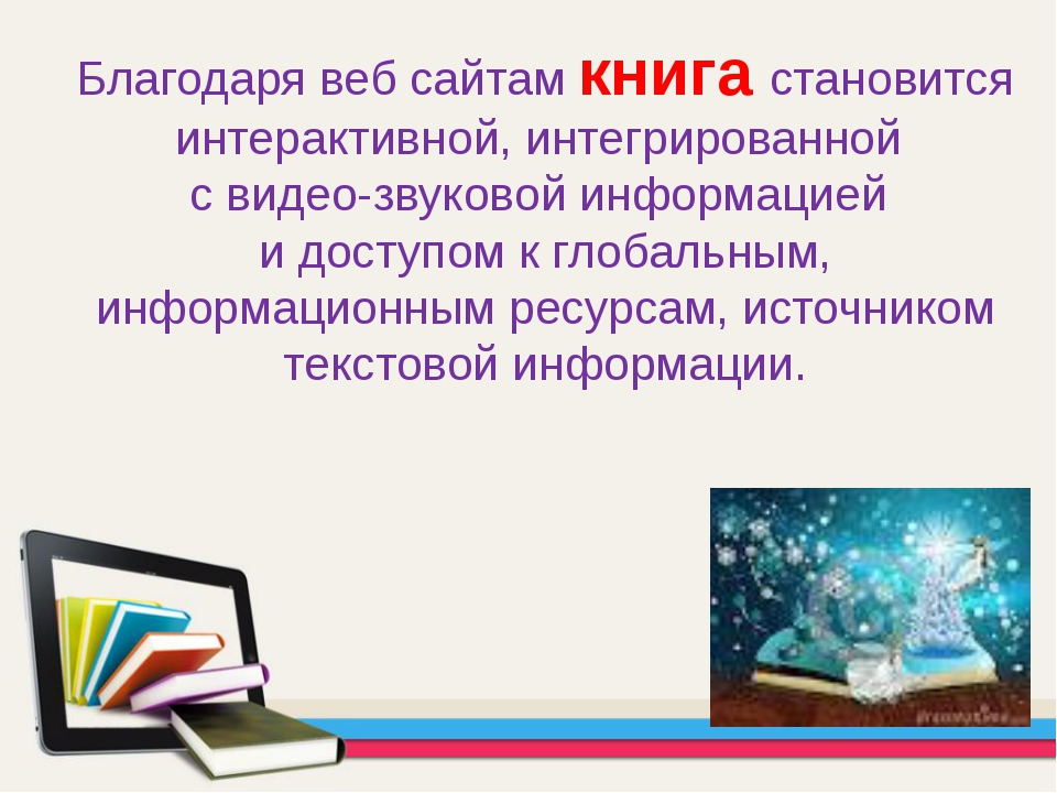 Благодаря веб сайтам книга становится интерактивной, интегрированной с видео-...
