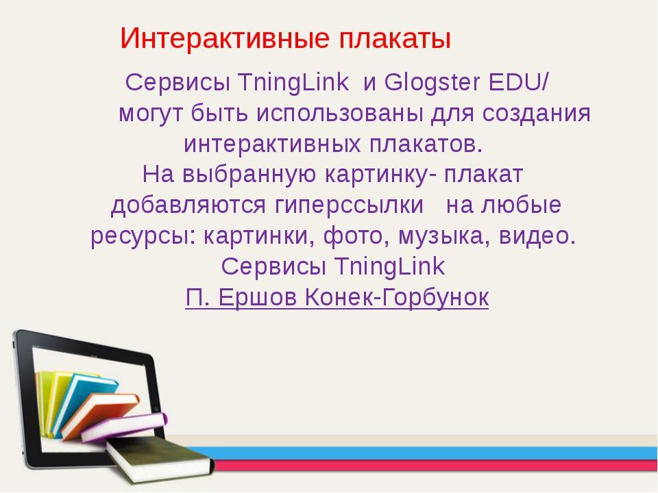 Сервисы TningLink и Glogster EDU/   могут быть использованы для создания...