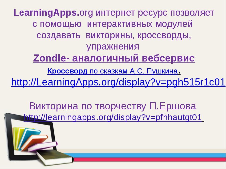 LearningApps.org интернет ресурс позволяет с помощью интерактивных модулей со...