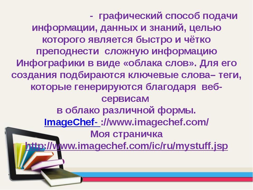 Инфогра́фика - графический способ подачи информации, данных и знаний, цель...